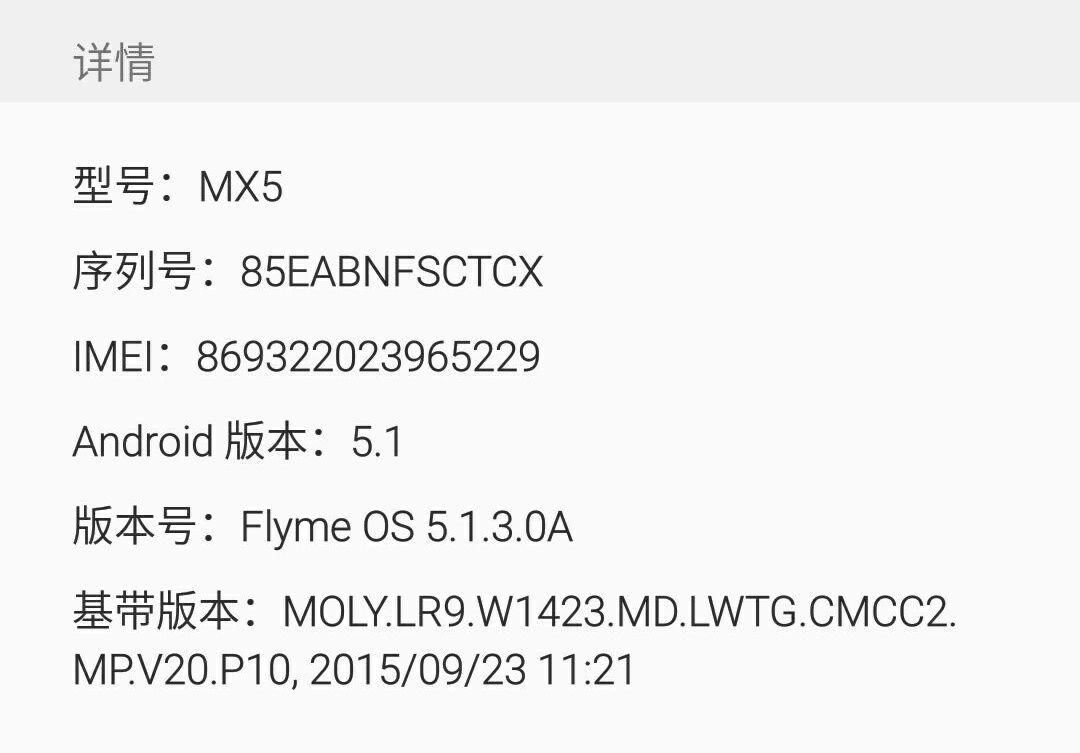Meizu MX5eのシリアルナンバーが85で始まっていることが判明。ハードウェアIDはm85でMeizu MX5と同じ