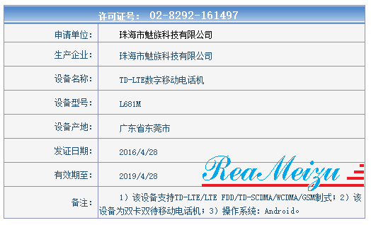 L681Mという新型番を持つMeizu製スマートフォンが中国工業情報化部の認証を取得。Meizu m3 note高配版の中国移動モデルか?