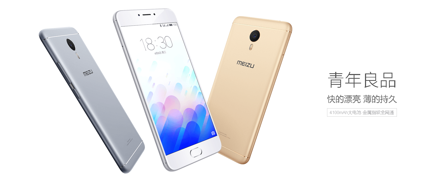 Meizu m3 note用Flyme OS 5.1.3.1 Stableがリリース
