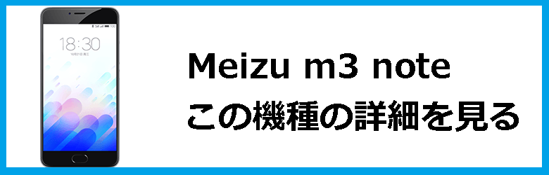 m3note_1