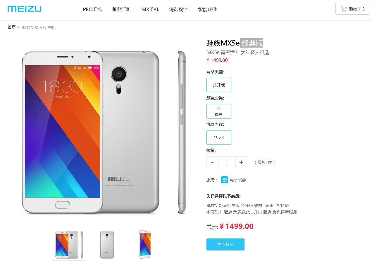 Meizuの公式オンラインショップにMeizu MX5e 経典版を掲載。リーク通りのスペックに
