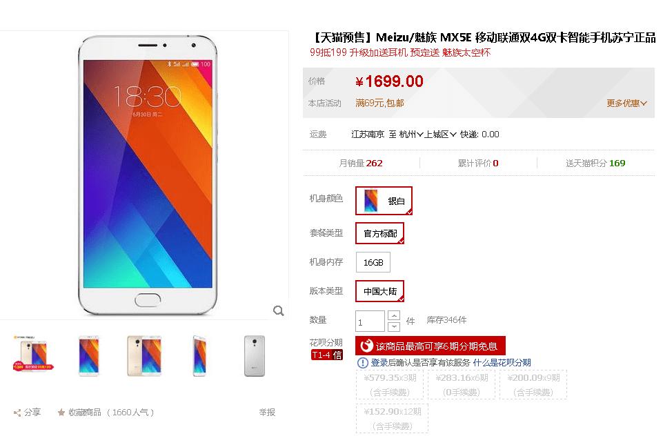 Meizu MX5の廉価版となるMeizu MX5eを販売か?天猫にて販売される予定
