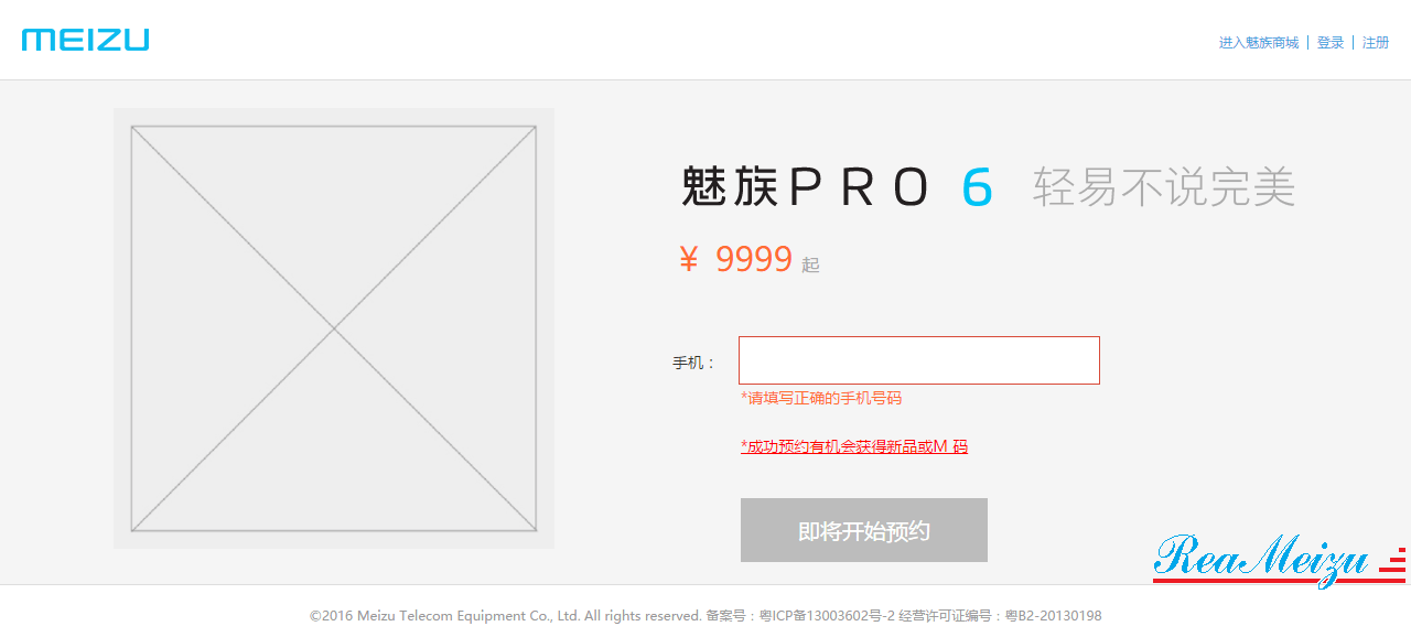 Meizu Pro 6は2799.00元で販売予定。Meizu公式オンラインショップのソースに記述