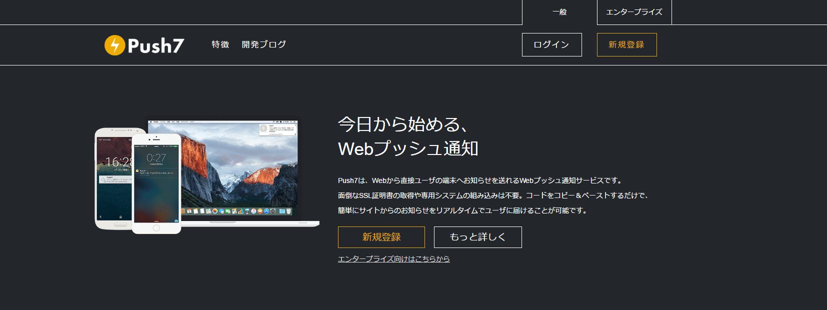 push7_login