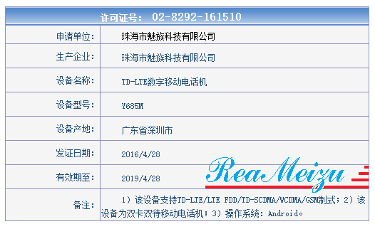 Y685Mという新型番を持つMeizu製スマートフォンが中国工業情報化部の認証を取得。今までの規則に則ればMeizu MX6の型番