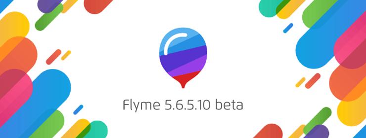 Flyme 5.6.5.10 betaがリリース