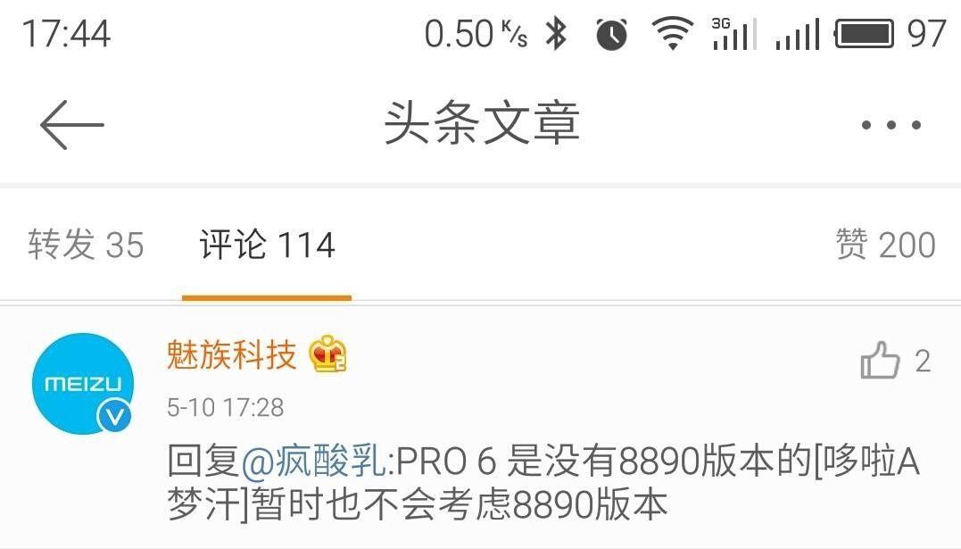 Exynos 8890を搭載したMeizu Pro 6が存在しないことをMeizuの公式weiboアカウントが発言
