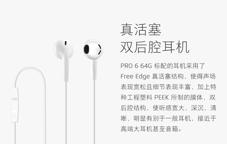 Meizu Pro 6に新イヤホン、ME-10が付属