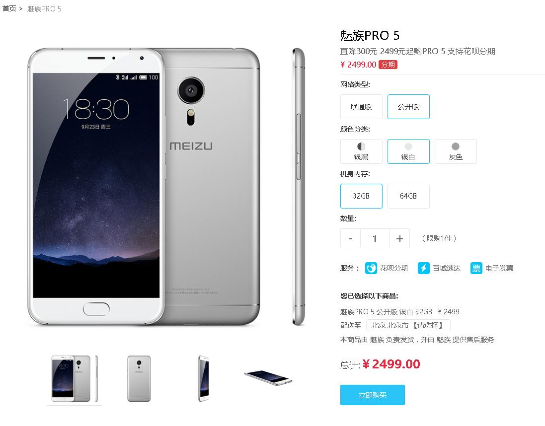 Meizu Pro 5のRAM 3GB、4GB両モデルが300元値下げ