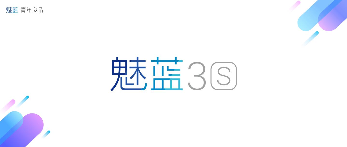 Meizu m3sを発表!2GB / 16GBが699元、3GB / 32GBが899元