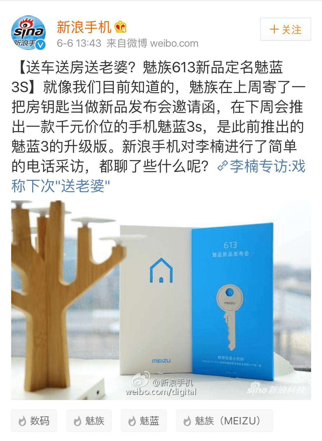 6月13日に発表されるスマートフォンの名称は魅藍3S(Meizu m3s)?weiboにてリーク