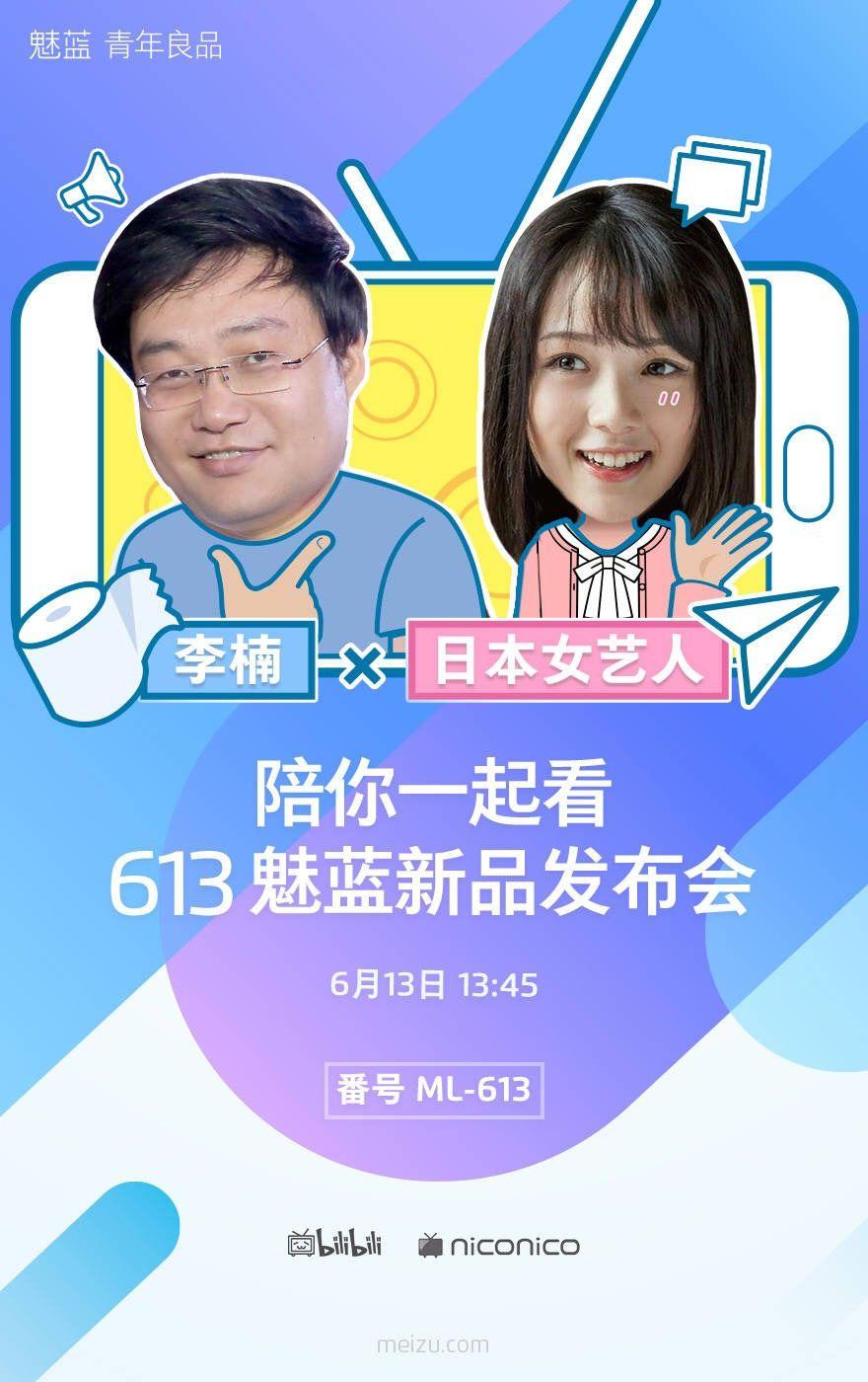 李楠 氏とセクシー女優の鈴原エミリ氏がbilibili動画とニコニコ動画でのMeizu m3s発表会中継に出演