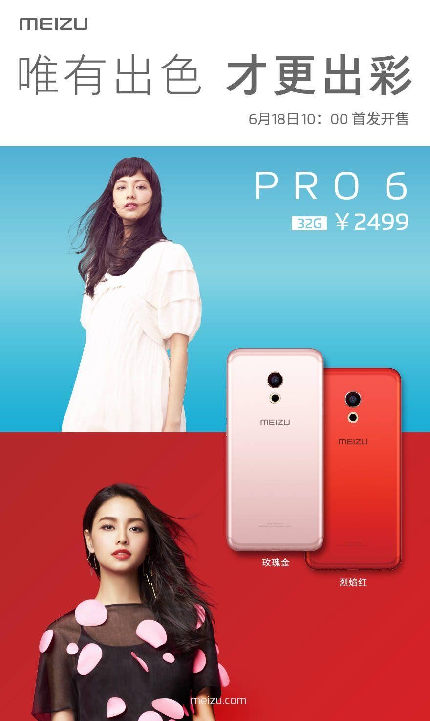 Meizu Pro 6のカラーバリエーションにローズゴールドとレッドが追加