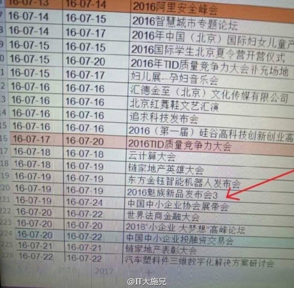 7月19日に新製品発表会を開催。Meizu MX6を発表か?