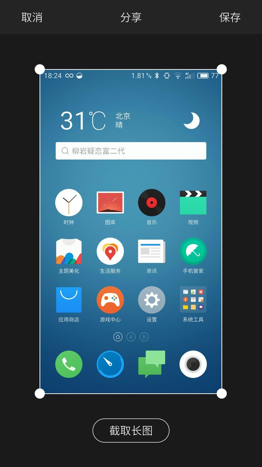 Flyme 5.6.6.2 dailyにてスクロールキャプチャーが可能に。他社製スマートフォンの機能を追随する形に
