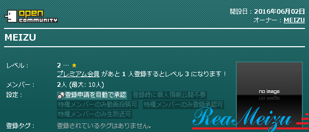 ニコニコ生放送でのMeizu m3sの発表会をタイムシフトで確認することが出来ます