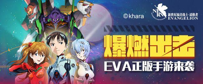 魅族互娱による新世紀エヴァンゲリオンコラボアプリが6月17日に正式リリース