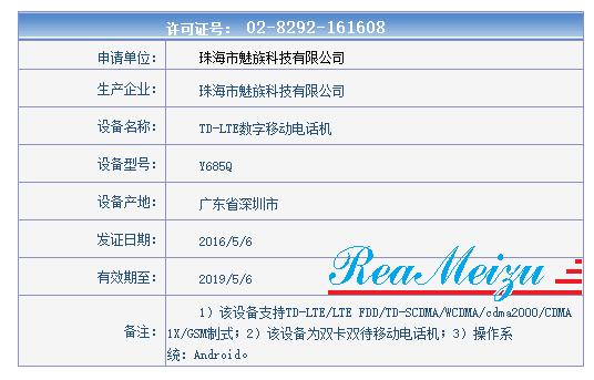 未発表スマートフォン、Y685Qが中国工業情報化部の認証を取得。6月13日に発表されるスマートフォンの可能性