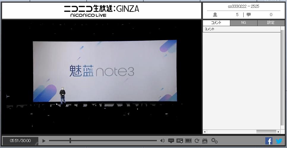 ニコニコ生放送にてMEIZUが試験放送。Meizu m3とMeizu m3 noteの発表会を放送