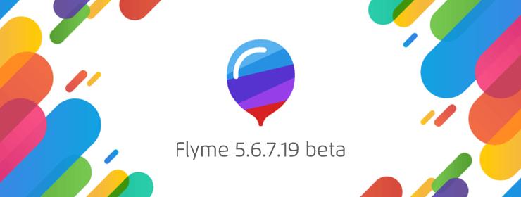 Flyme 5.6.7.19 betaがリリース