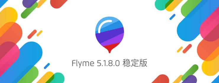 Flyme 5.1.8.0 StableとMeizu Pro 6用Flyme 5.2.1.1Aがリリース