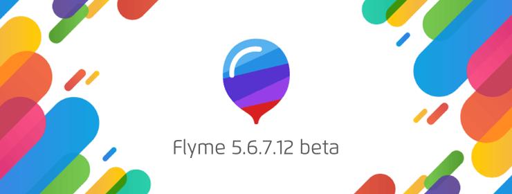 Meizu Pro 6用Flyme 5.6.7.12 betaがリリース