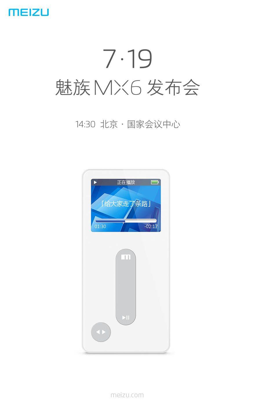 Meizu MX6の発表会を7月19日に開催。招待状にはMeizu M3(Music Card)が同梱