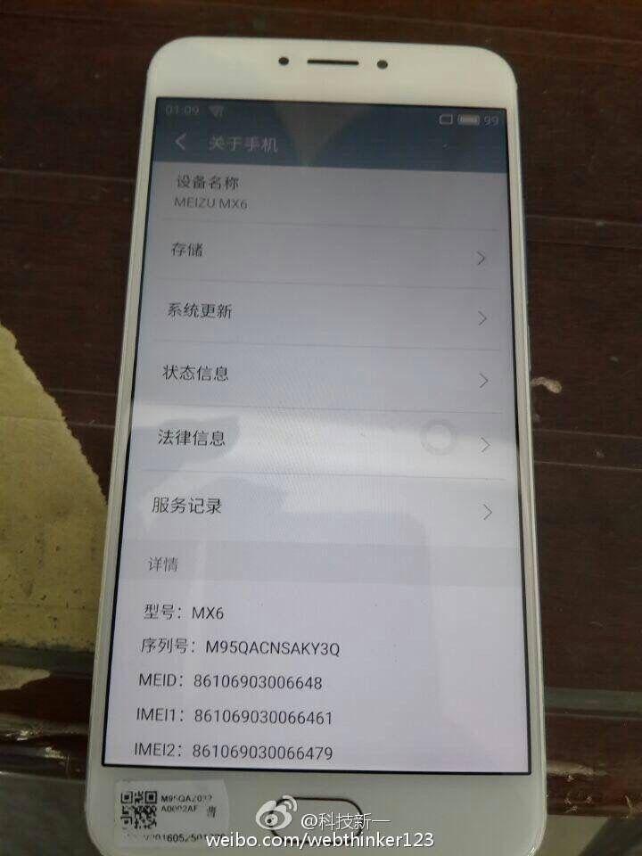 Meizu MX6の前面写真が流出。デザインは変更なし