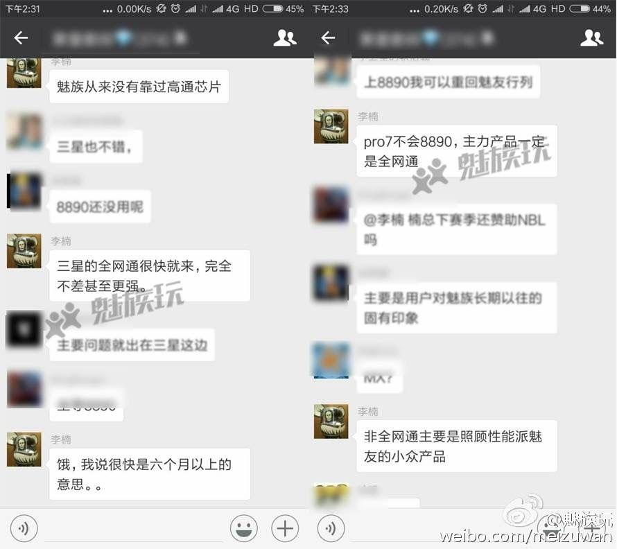今後Qualcomm製SoCを搭載しないことを李楠 氏が非公式に発表。Meizu Pro 7はMediaTek製のSoCを搭載