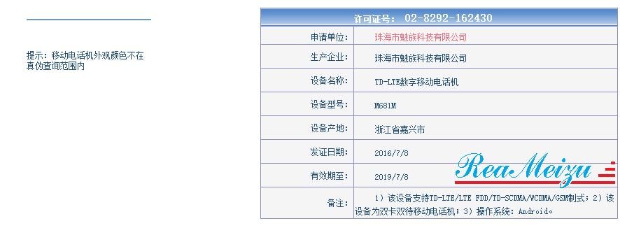 中国移動版のMeizu m3 noteと思われるM681Mが中国工業情報化部にて認証を取得