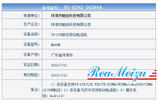 中国移動向けのMeizu MX6、M685Mが中国工業情報化部にて認証を取得