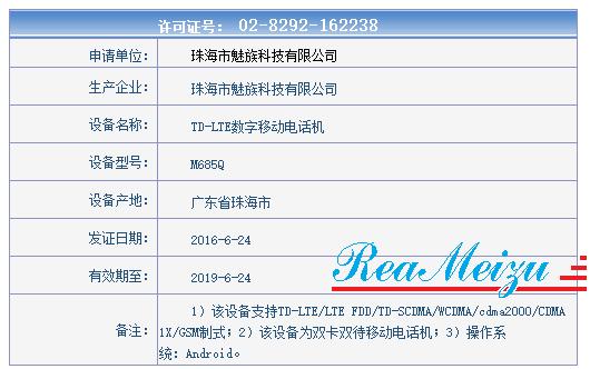 Meizu MX6の型番、M685Q・M685U・M685Cが中国工業情報化部で認証を取得