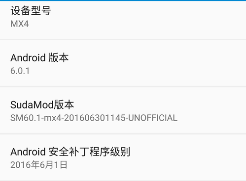 Meizu MX4用Marshmallow ROMのMokee60.1/SudaMod60.1が20160716へ更新。7月のセキュリティパッチレベルを適用