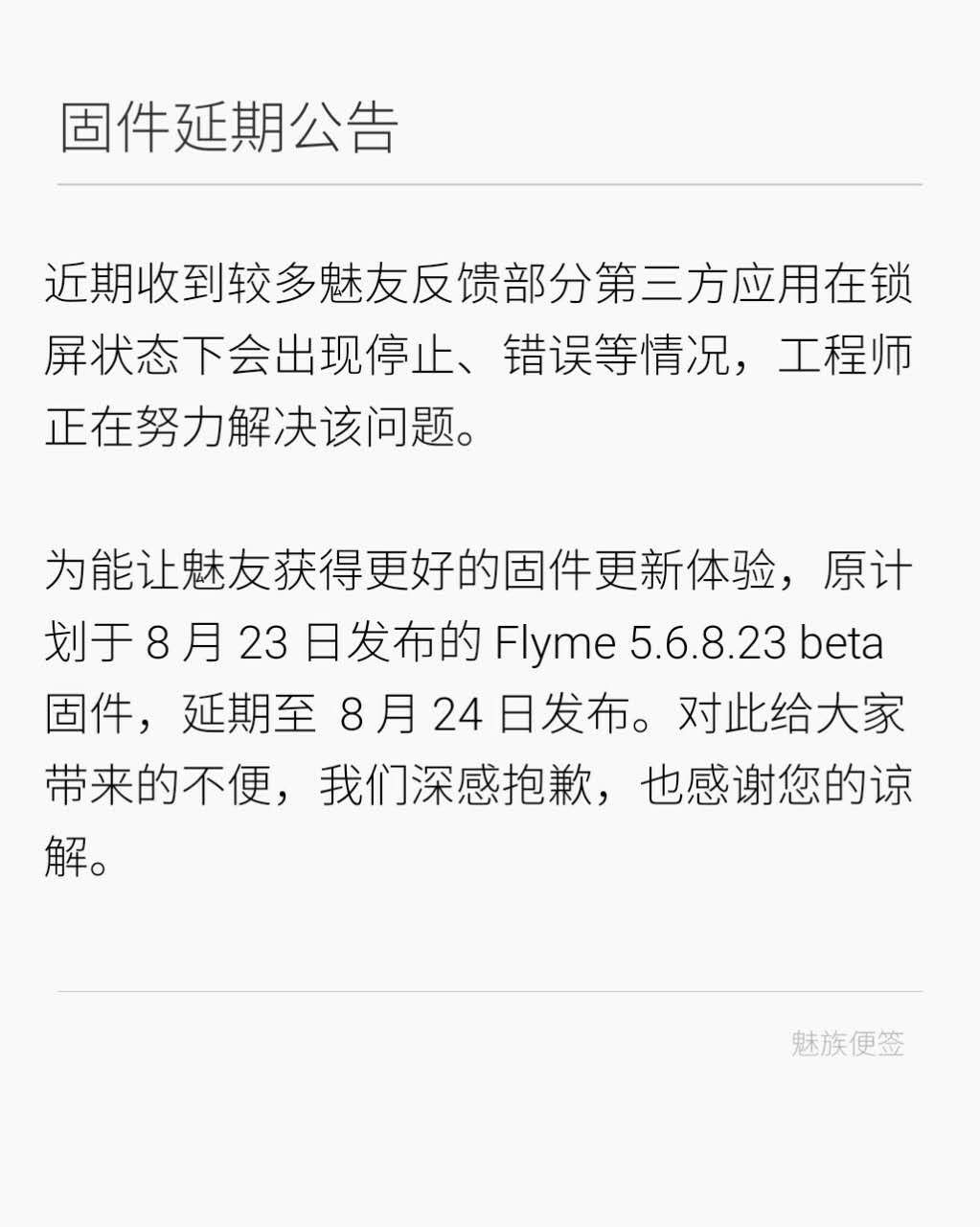 Flyme 5.6.8.23 betaは8月23日にリリースされず、8月24日にリリースされる予定。特定のアプリでクラッシュする問題があるため。