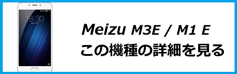 me3_1