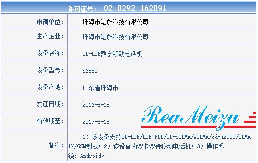 S685Cという型番を持ったMeizu製スマートフォンが中国工業情報化部で認証を取得