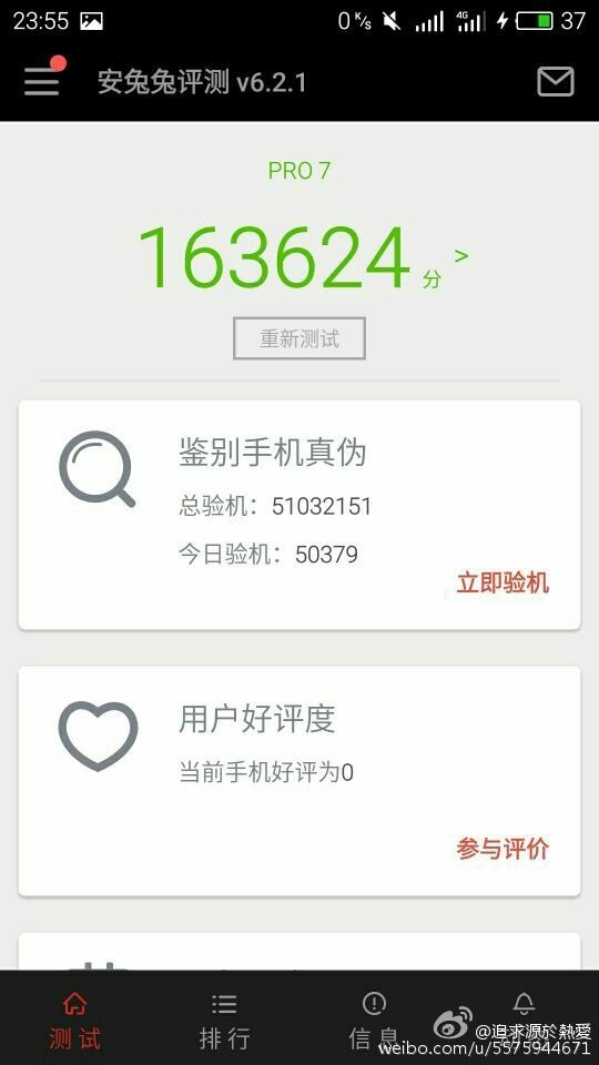 【信憑性無し】Meizu Pro 7のAntutuベンチマーク結果がリーク