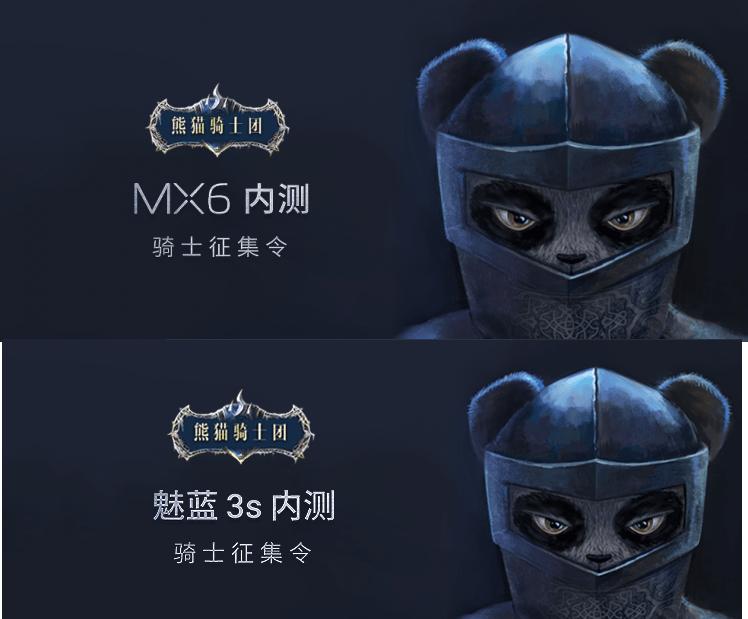 Meizu MX6とMeizu M3sのベータプログラムメンバーを募集