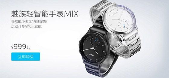 Meizu製スマートウォッチ「Meizu Mix」が9月26日より正式に販売開始