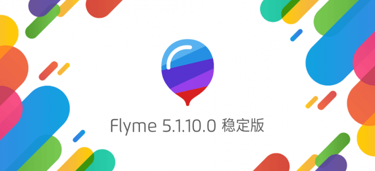 Flyme 5.1.10.0 Stableがリリース