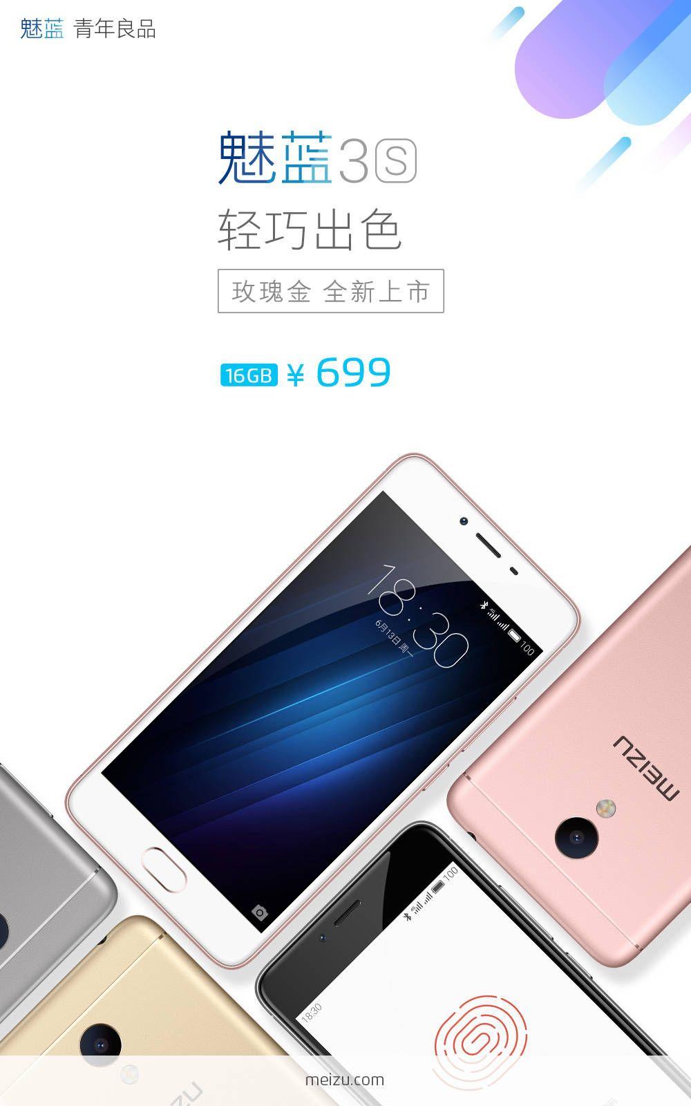 Meizu M3s(RAM 2GB / 内蔵ストレージ 16GB)モデルのローズゴールドが9月2日に販売開始