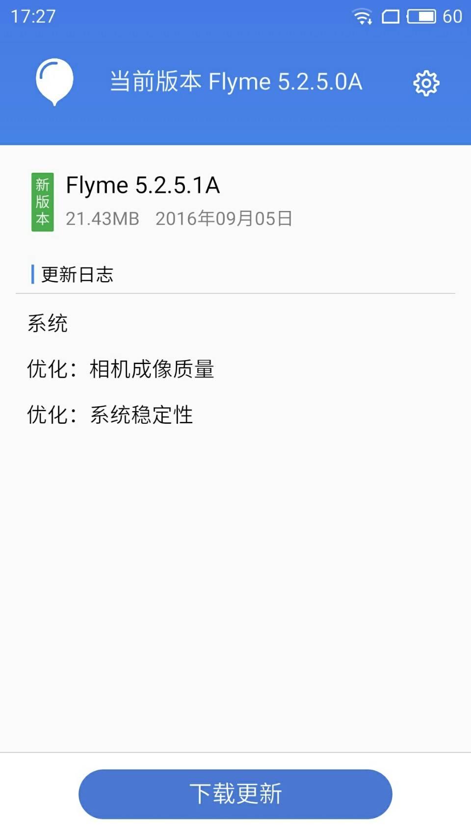 Meizu M3 Max用Flyme 5.2.5.1AがOTAにてリリース