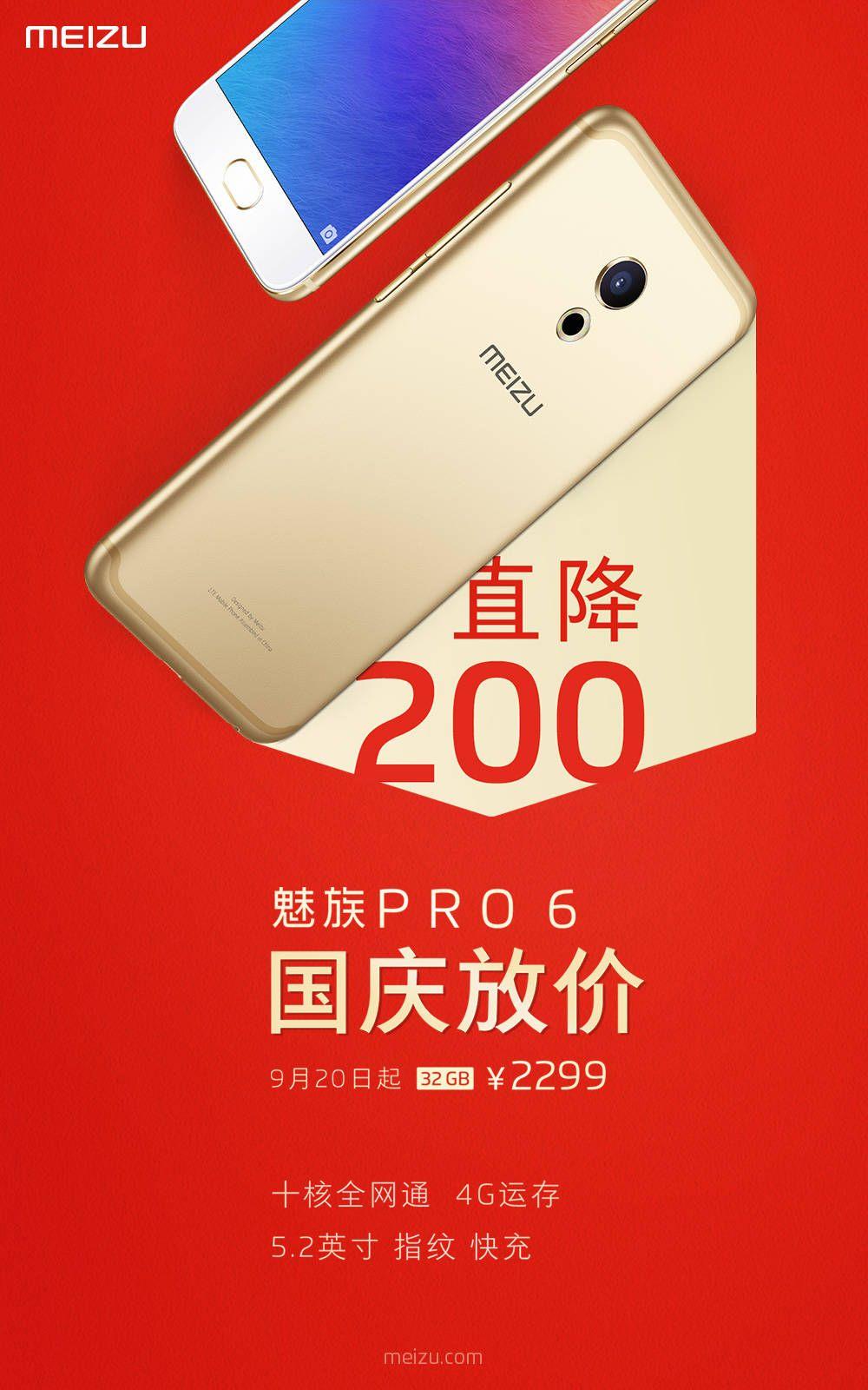 Meizu Pro 6を9月20日より200元値下げして、2299元にて販売