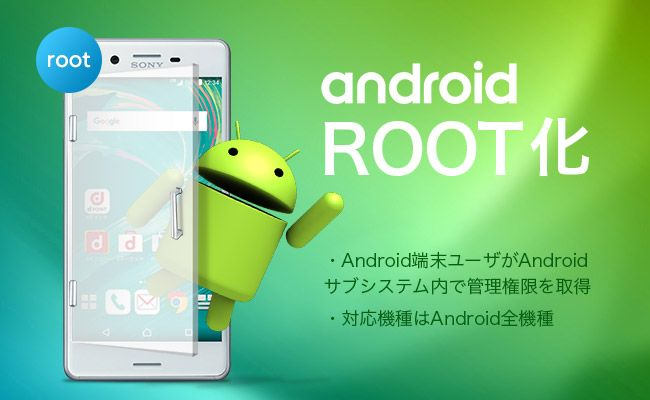 Android全機種のRoot権限の取得が出来ると謳う「Dr.Fone for Android」を試す