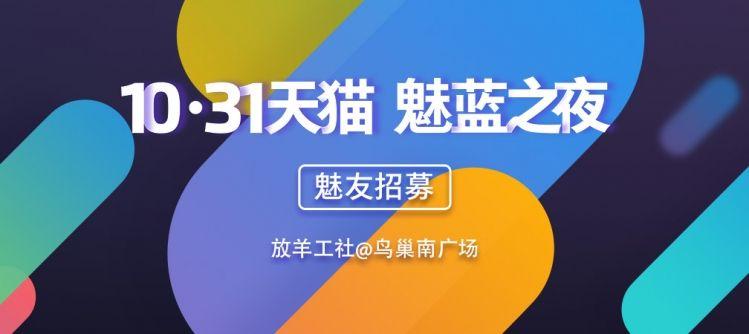 「天猫魅藍之夜演唱会」を10月31日に開催。SNH48も出演予定、Meizu M5を発表する可能性