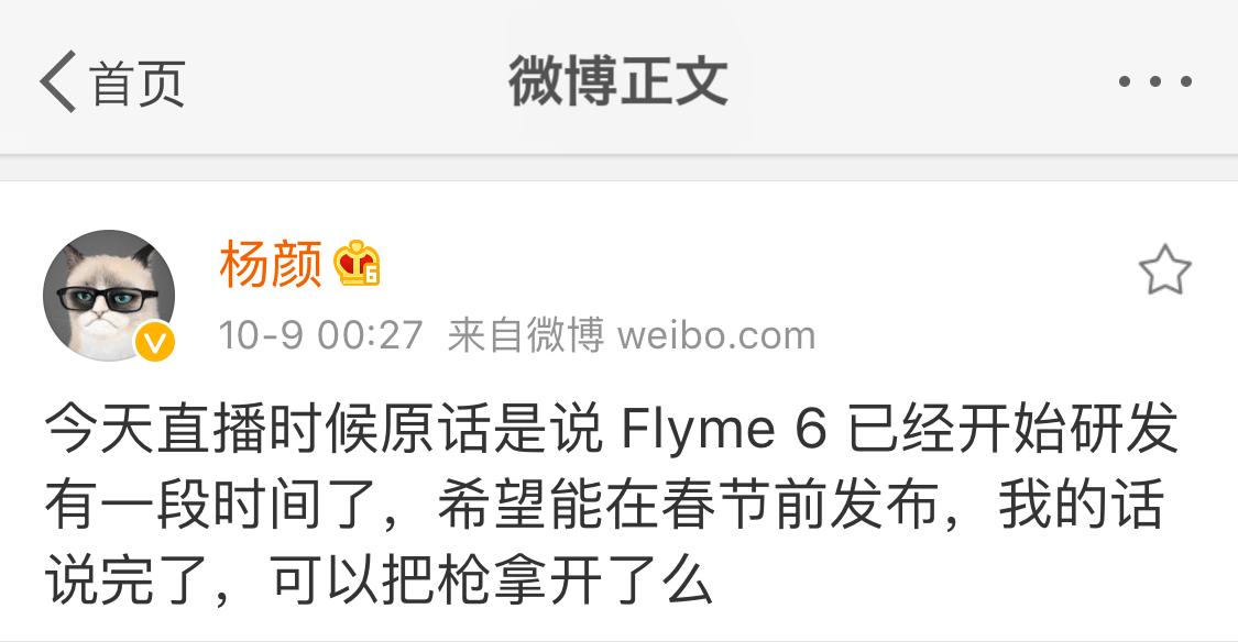 Flyme 6は春節前にリリース予定?FlymeのデザイナーがMeizu Game Centerの2周年イベントのライブで発言