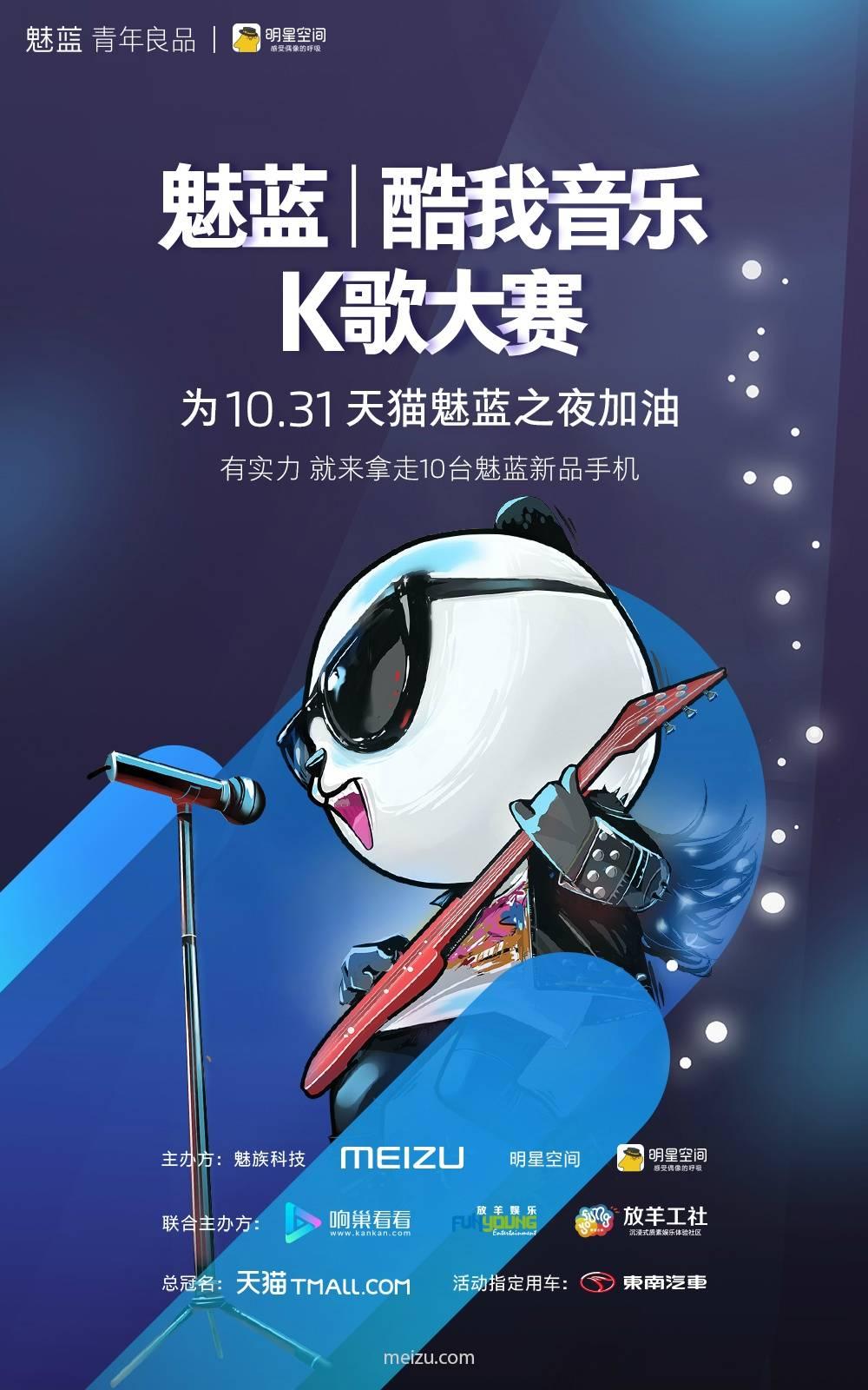 10月31日の「天猫魅藍之夜演唱会」にてMeizu M5(mini)を発表することを微博にて告知