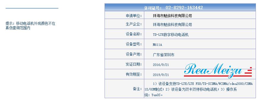 「M611A」が中国工業情報化部の認証を取得。Meizu M5の可能性が非常に高い
