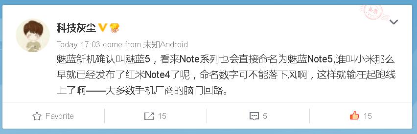 Meizu M4 noteは存在せず、Meizu M5 noteがMeizu M3 noteの後継機になるかも?