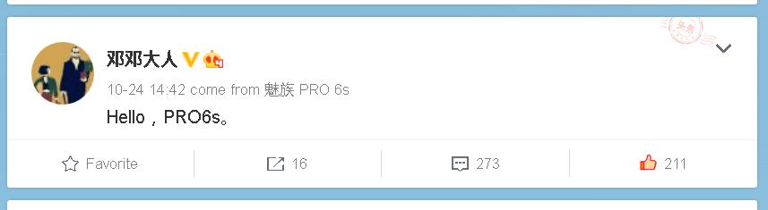 Meizu PRO 6sのサンプルフォトが微博にて公開。